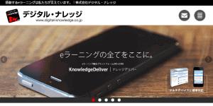 株式会社デジタル・ナレッジのリニューアルサイトのイメージ