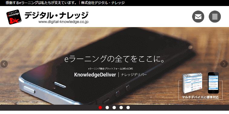 (株)デジタル・ナレッジの新サイトイメージ