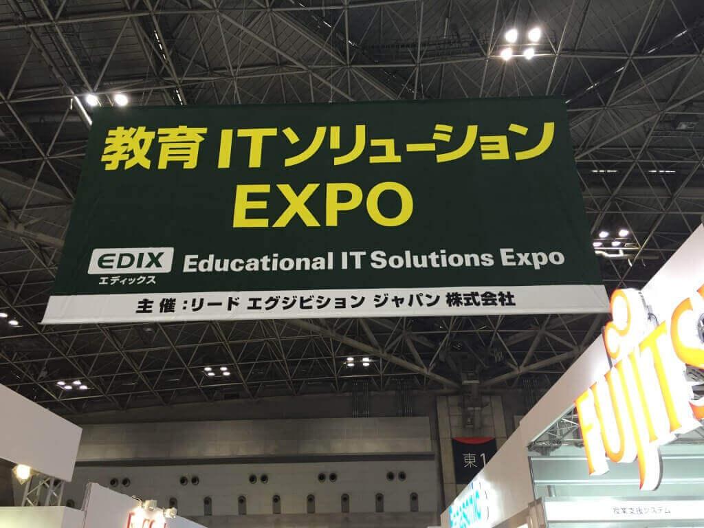 教育ITソリューションEXPO EDIX