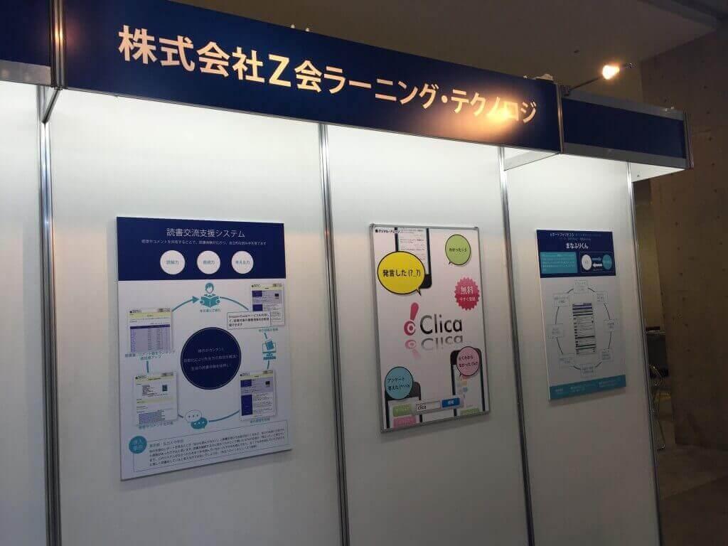 Z会ラーニング・テクノロジのブース 初等中等市場の事例やサービスを紹介