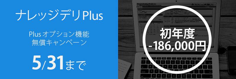 ナレッジデリPlus Plusオプチョン機能 無償キャンペーン