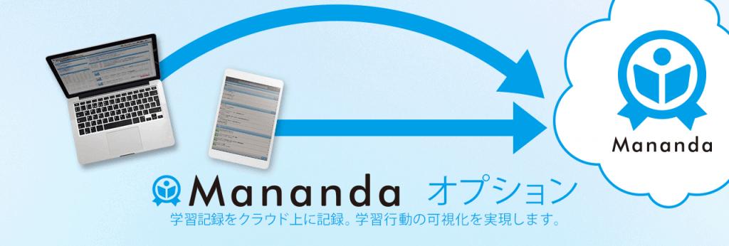 Mananda オプション 学習記録をクラウド上に記録。学習行動の可視化を実現します。