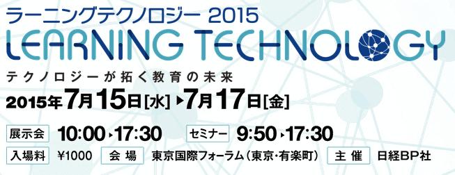 ラーニングテクノロジー 2015