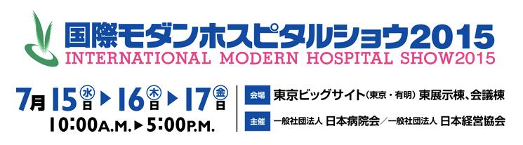 国際モダンホスピタルショウ2015
