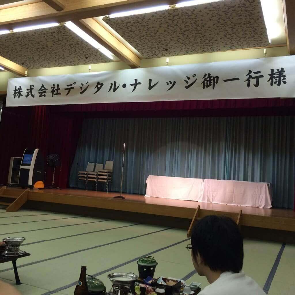 株式会社デジタル・ナレッジ御一行様 合宿宴会