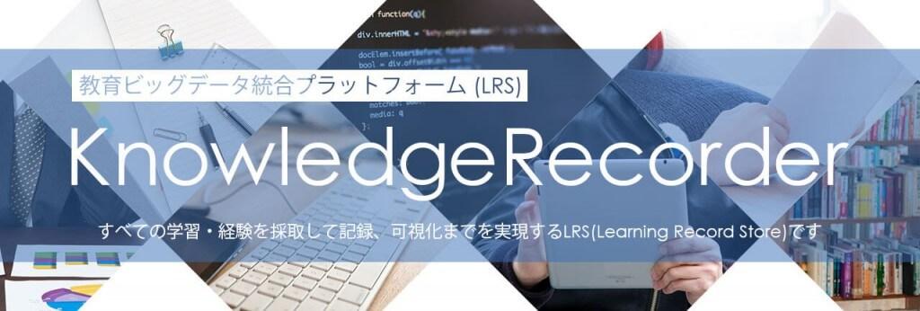 教育ビッグデータ統合プラットフォーム(LRS) KnowledgeRecorder
