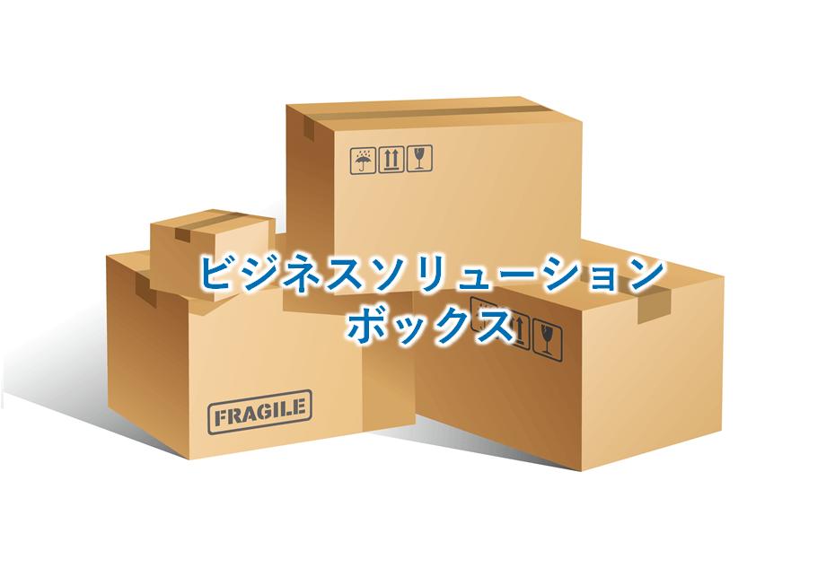 ビジネスソリューションボックス