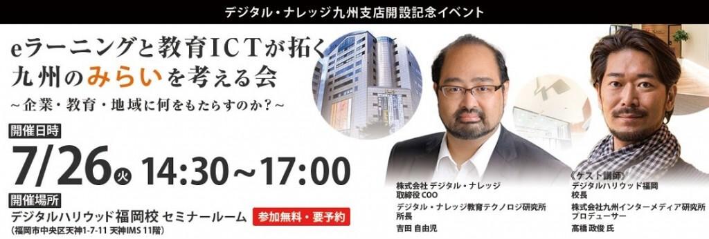 九州支店開設セミナー