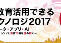 「今すぐ教育活用できる最新テクノロジ2017」VR・ビッグデータ・アプリ・AI
