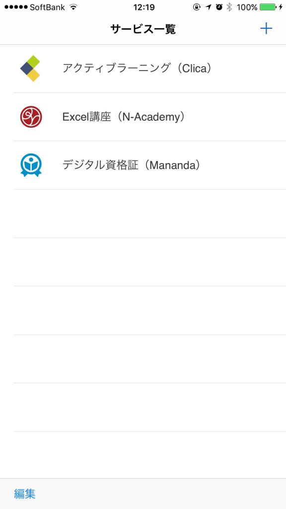 Study.jp学びアプリ トップ画面