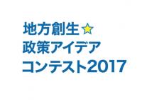 地方創生☆アイデアコンテスト2017