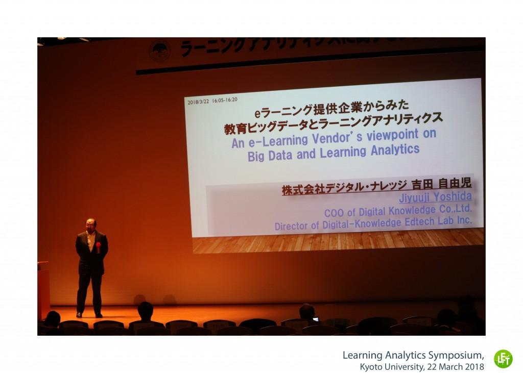 LAシンポジウム、吉田の発表