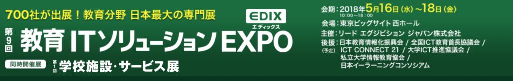 EDIX2018