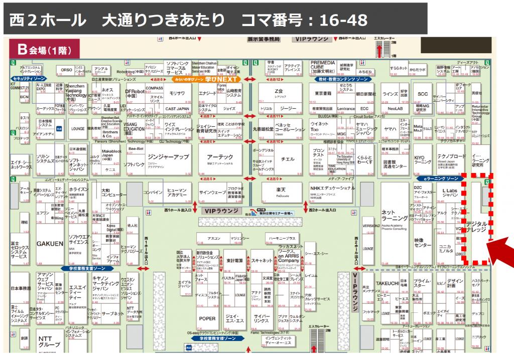 EDIX2018会場地図