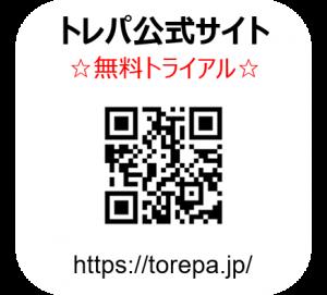 トレパ公式サイト
