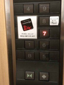 7Fがオープンしました。 (エレベータの行き先ボタンはなんの表示もありませんが)