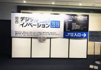 関西デジタルイノベーション2019