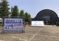 関西教育ICT展会場