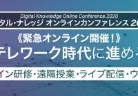 デジタル・ナレッジ カンファレンス 『在宅学習/テレワーク時代に進める新しい学び』