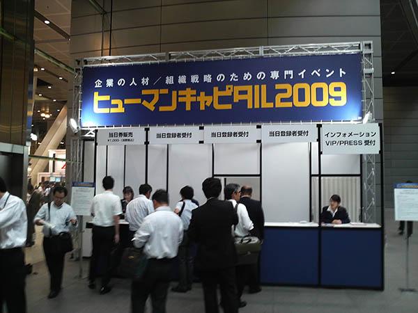 ヒューマンキャピタル2009