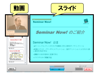 SeminarNowの例