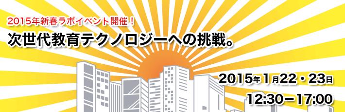 2015年新春イベント