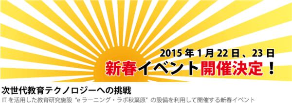 新春イベント-ロゴ