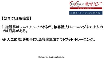 教育ICT活用提言-01