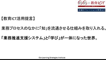教育ICT活用提言-02