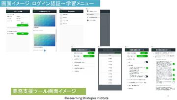 業務学習支援ツール画面イメージ