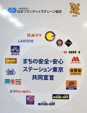 「まちの安全・安心ステーション東京」共同宣言