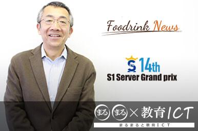 株式会社フードリンクグループ 代表取締役 安田 正明 1枚目