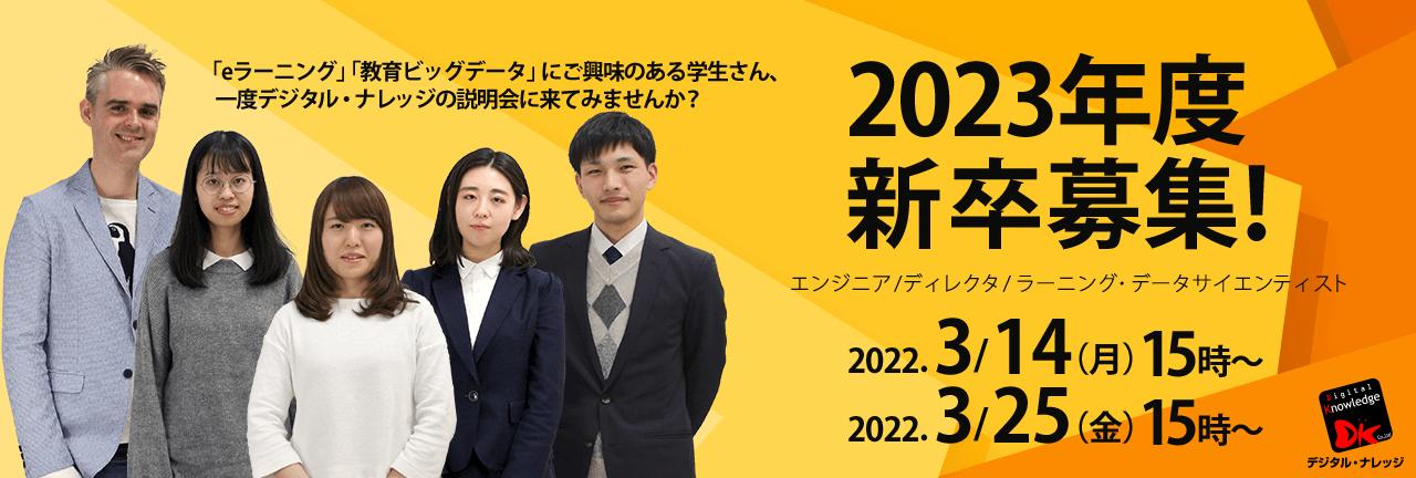 2019年度新卒募集!事務職/エンジニア/ディレクタ/ラーニング・データサイエンティスト 2018.4/11水 15時~