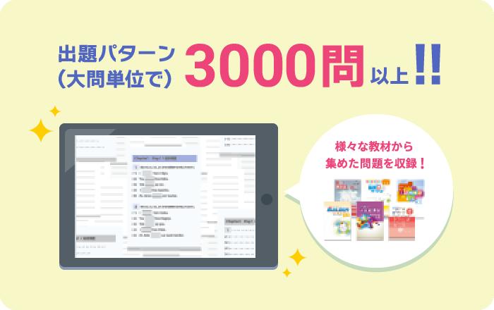 出題パターン3000問以上!