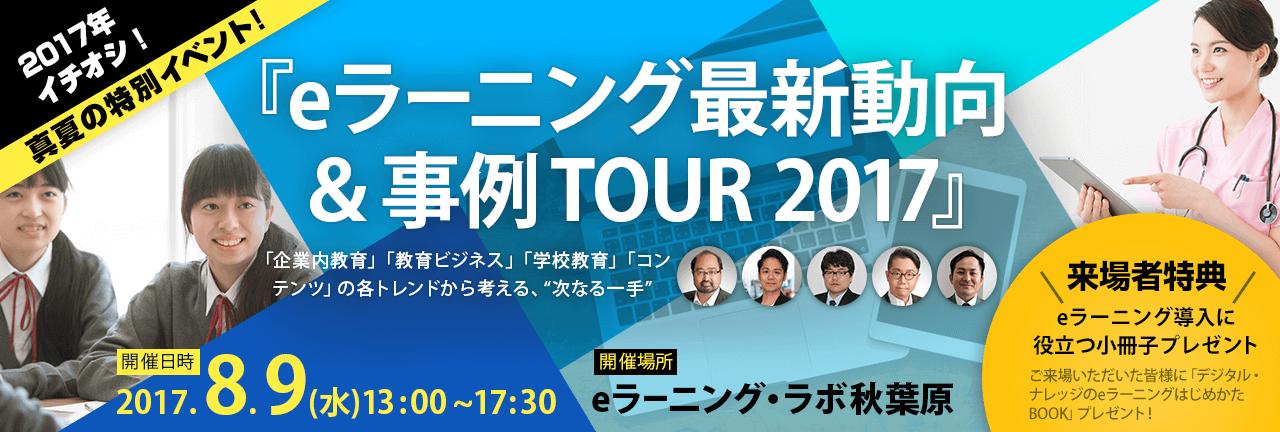 【8月9日】真夏の特別ラボイベント『eラーニング最新動向&事例TOUR 2017』