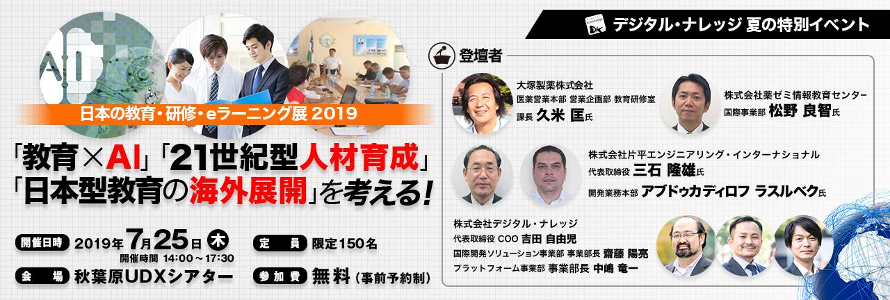 《特別イベント》日本の教育・研修・eラーニング展2019