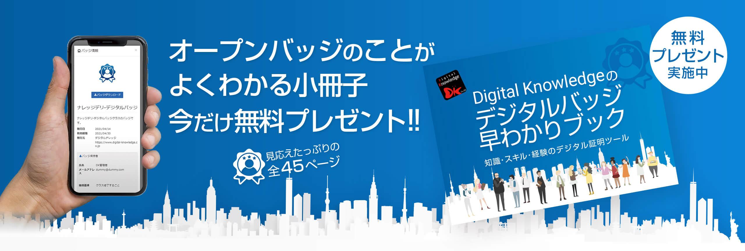 デジタルバッジ小冊子プレゼント