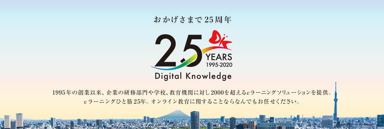 デジタル・ナレッジ25周年