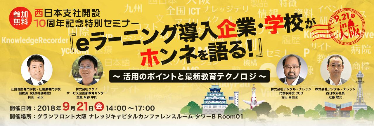西日本支社開設10周年記念特別セミナー『eラーニング導入企業・学校がホンネを語る!』