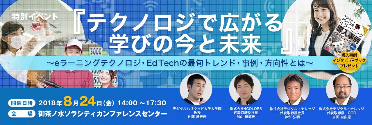 特別イベント:テクノロジで広がる学びの今と未来 ~eラーニングテクノロジ・EdTechのトレンド・事例・方向性を解説~