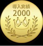 2000以上の導入実績