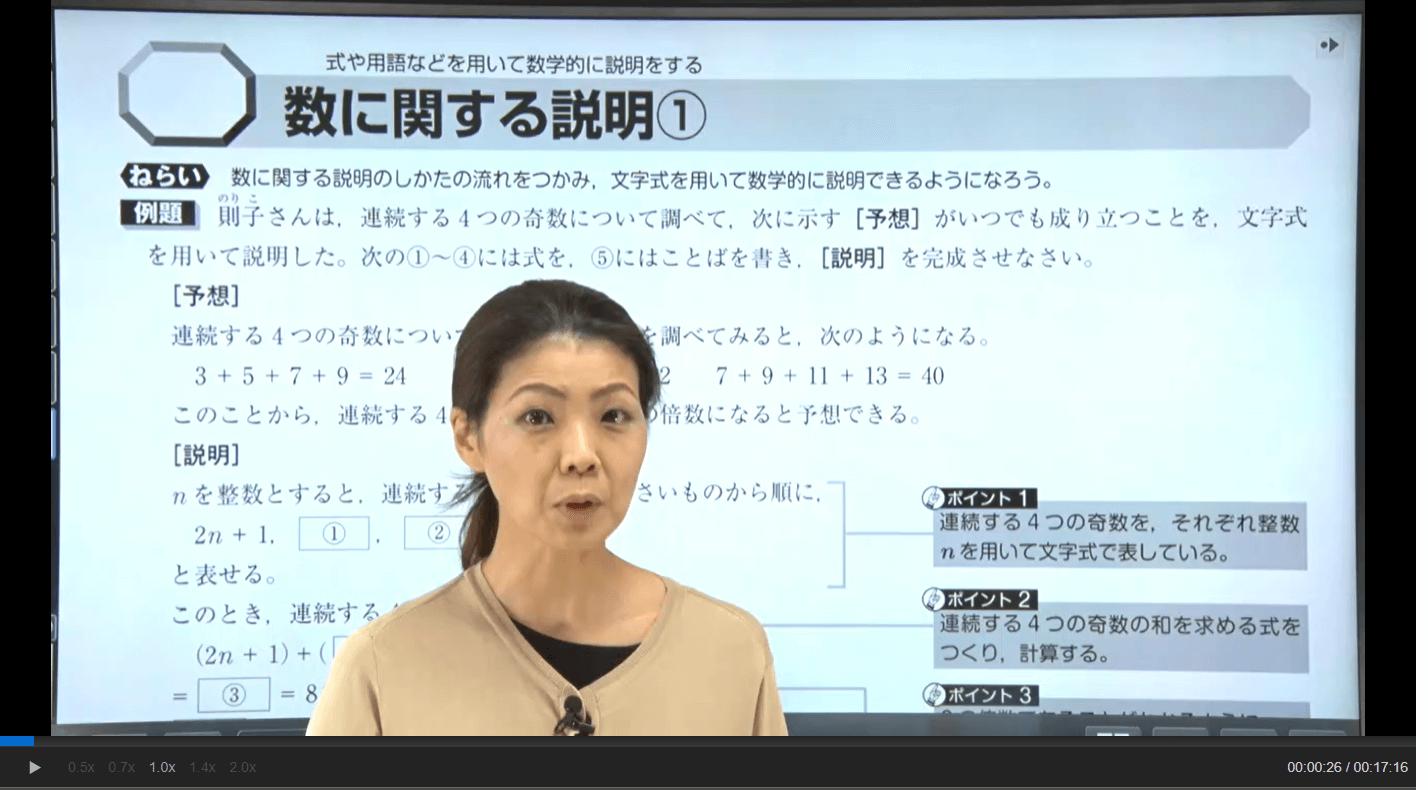 教材紹介(数学)