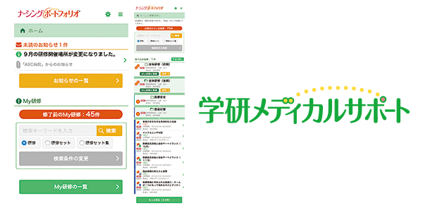 株式会社学研メディカルサポート
