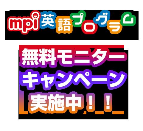 「mpi英語プログラム」無料モニターキャンペーン実施中