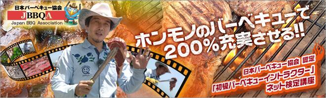 日本バーベキュー協会 JBBQA ホンモノのバーベキューで200%充実させる!! 日本バーベキュー協会 認定 「初級バーベキューインストラクター」 ネット検定講座