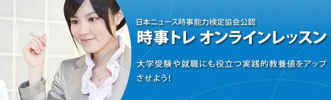 日本ニュース時事能力検定協会公認 時事トレ オンラインレッスン 大学受験や就職にも役立つ実践的教養値をアップさせよう!