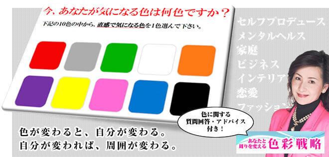 今、あなたが気になる色は何色ですか? 下記の10色の中から、直感で気になる色を1色選んで下さい。 色が変わると、自分が変わる。自分が変われば、周囲が変わる。 色に関する 質問回答・アドバイス付き! あなたと周りを変える色彩戦略