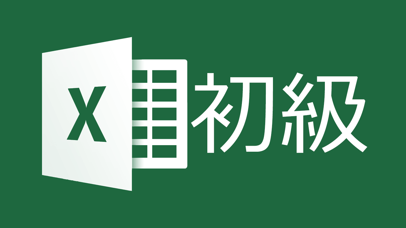 Excel 初級