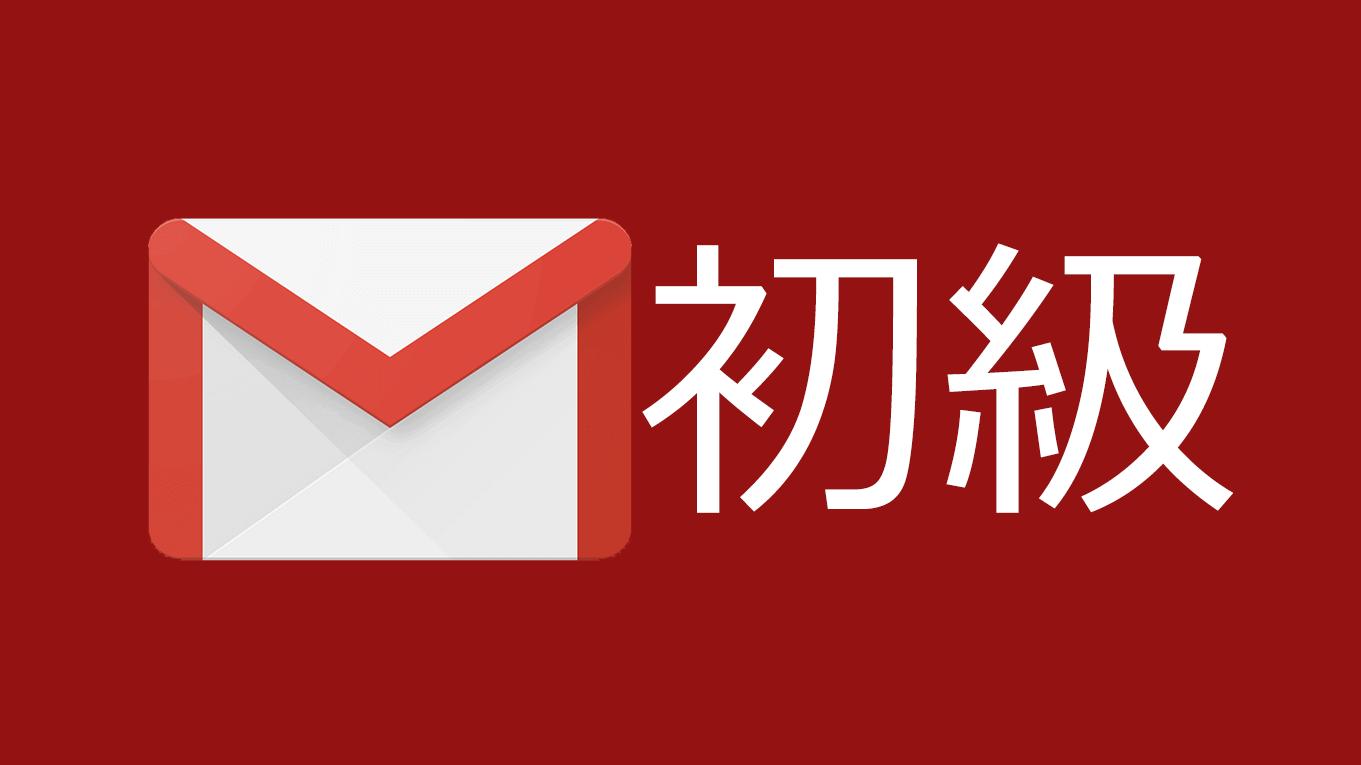 Gmail 初級