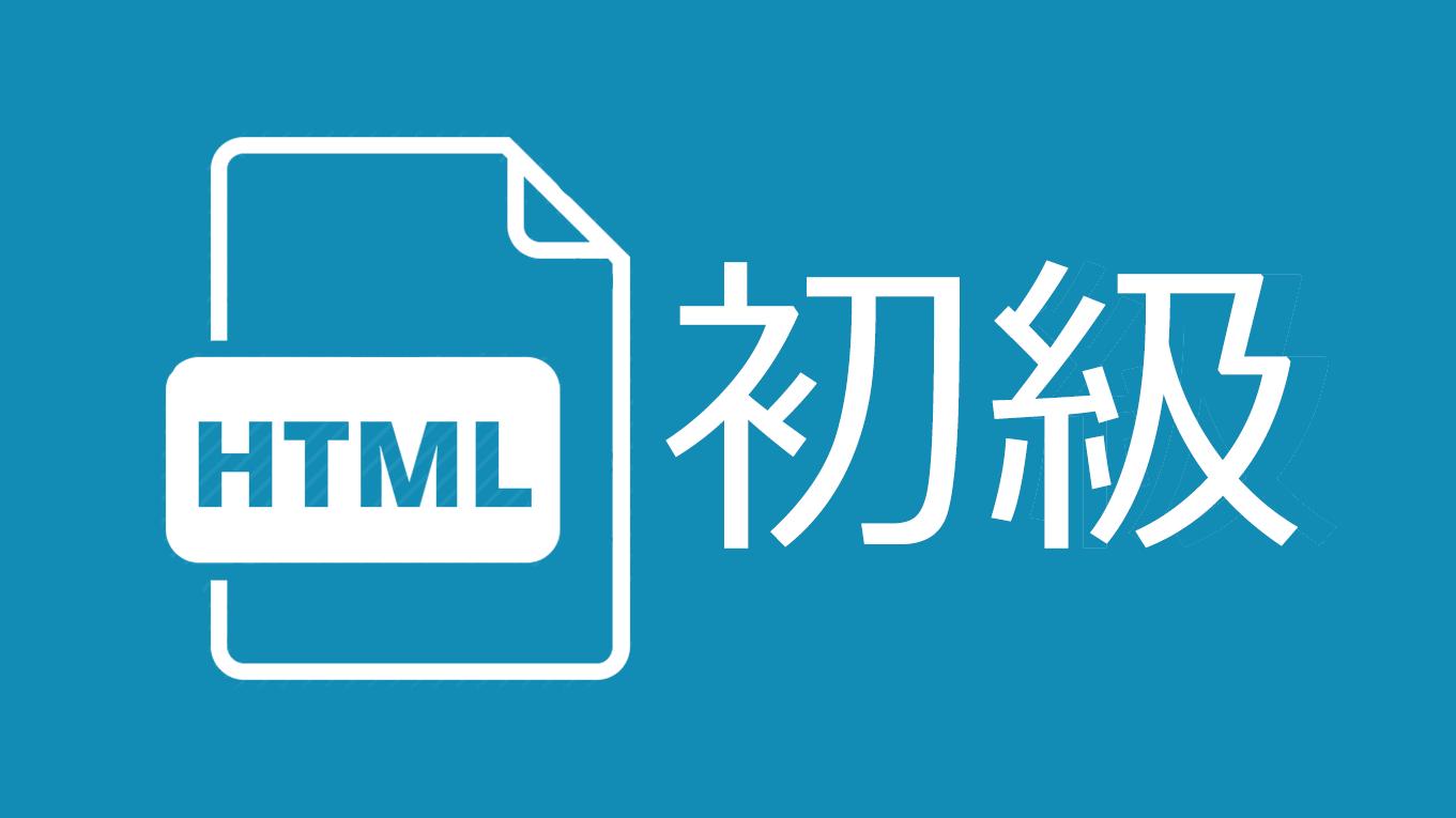 HTML 初級